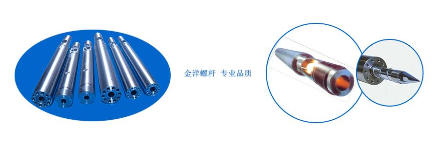 氮化料筒螺杆