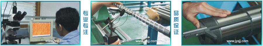 注塑机螺杆料筒品质检测